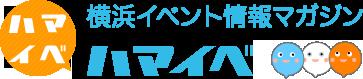 横浜イベント情報マガジン『ハマイベ』